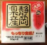 marutaya070511.jpg