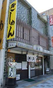 shoukitiii001.jpg