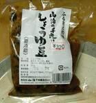 yamaharu055.jpg